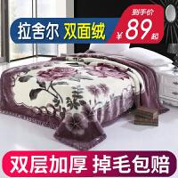 双层拉舍尔毛毯加厚保暖加密珊瑚绒毯子法莱绒被子冬季法兰绒双人