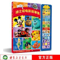 迪士尼电影故事集(有声玩具书)pi kids皮克童书 幼儿玩具书发声教程/39种音效 亲子共读睡前故事 儿童早教3-6