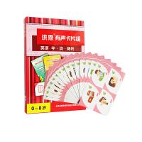 洪恩点读笔配套教材英语字单词畅听卡幼儿园儿童英语单词有声卡片