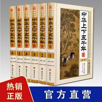 中华上下五千年 正版全套全6册精装 白话文珍藏版 中华上下五千年青少版 中华上下五千年少儿版 中华上下五千年成人版 相
