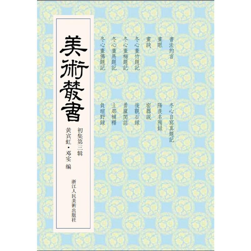 美术丛书3初集第三辑