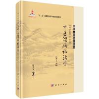 中医湿病证治学(第3版)