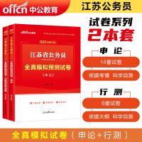 中公教育2020江苏省公务员考试用书申论行测全真模拟预测试卷2本套