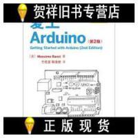 【品相好古旧书二手书】爱上Arduino(第2版) /人民邮电出版社 人民邮电出版社