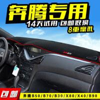 17新奔腾B50/B70/B30/X80/B90改装装饰中控仪表台避光垫防晒
