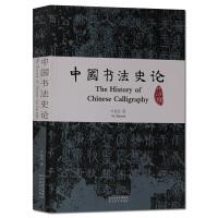 中国书法史论 汉字书法美术史 河北美术出版社出版 正版