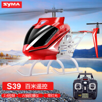 SYMA司马航模 司马直升机遥控战斗机 航空模型合金无人机飞机