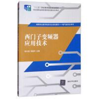 CBS-西门子变频器应用技术(高等职业教育电类专业规划教材 电气自动化系列) 清华大学出版社 978730237246