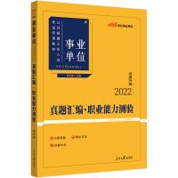 中公教育2020事业单位考试:真题汇编职业能力测验(全新升级)