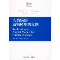 【二手旧书9成新】人类疾病动物模型的复制 李才 9787117102667 人民卫生出版社