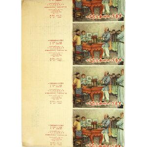 1957年江苏人民出版社《一个农民和四十个秀才》