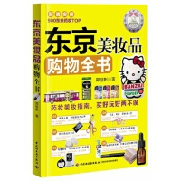 【RT4】东京美妆品购物全书 郑世彬 中国轻工业出版社 9787501996711