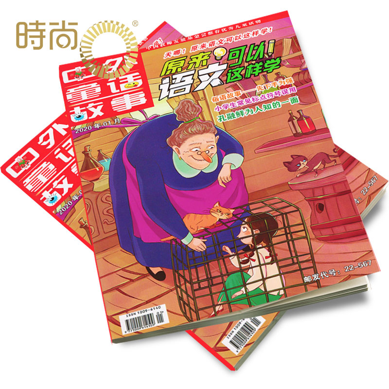 原来语文可以这样学杂志2020年全年杂志订阅1月起订一年共12期 让语文学习变得轻松有趣