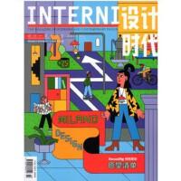 【2019年11/12月合刊】 INTERNI设计时代杂志2019年11/12月合刊 特别策划:意大利设计工厂 欧洲设