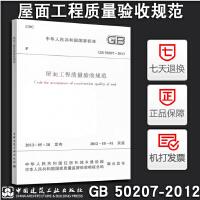 【官方正版】 GB50207-2012 屋面工程质量验收规范 建筑图书 建筑 验收 规范