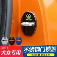 大众新速腾朗逸捷达迈腾蔚领途观L改装门锁盖扣车门限位器盖 汽车用品