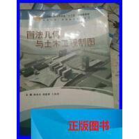 【旧书二手书8新正版】画法几何与土木工程制图9787530899670 /陈