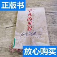 [二手旧书9成新]平凡的世界(中) /不详 中国文联