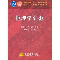 【二手旧书9成新】 伦理学引论章海山,罗蔚高等教育出版社
