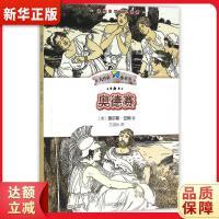 奥德赛 【英】查尔斯・兰姆 人民文学出版社9787020112012【新华书店 品质保障】