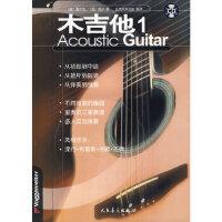 【新书店正版】《木吉他1》 新(德)图尔克策尔人民音乐出版社9787103034811