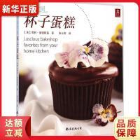 甜品时间:杯子蛋糕 (美)康顿斯基,张云燕 9787544258487 南海出版社 新华书店 品质保障