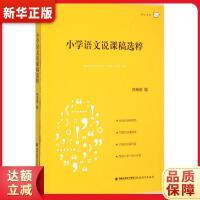 小学语文说课稿选粹『新华书店 品质无忧』