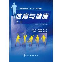 体育与健康(常征)(上册)