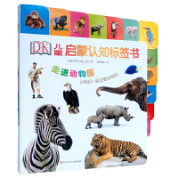 DK儿童启蒙认知标签书: 走进动物园
