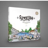 这里是济南--济南本土文化涂色绘本