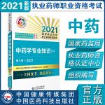 中药学专业知识(二)(第八版・2021)(国家执业药师职业资格考试指南)