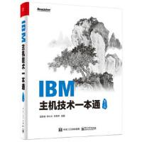 【驰创图书】IBM主机技术一本通