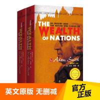 国富论(全两册)经济 经济学理论经典 经济学著作 经济学的百科全书 西方经济学