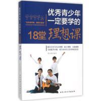 XX青少年一定要学的18堂理想课 专业畅销书籍 正版优秀青少年一定要学的18堂理想课 天猫书城书店