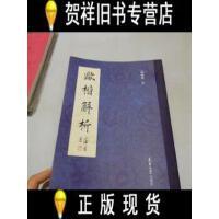【二手正版9成新现货】欧楷解析 /田蕴章 天津大学出版社