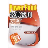 【RT1】PowerPoint 经典应用实例 墨思客工作室 化学工业出版社 9787122046901