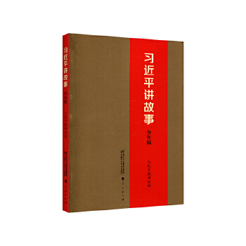 习近平讲故事(少年版)