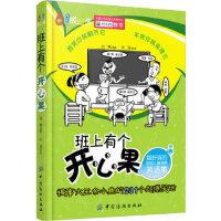 班上有个开心果(超好玩的校园儿童情景笑话集) 白隼 木耳 绘 中国纺织出版社 9787506497053