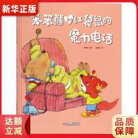 笨笨熊和红袋鼠的魔力电话 刘丙钧 著;王祖民 绘〖新华书店,畅销正版〗