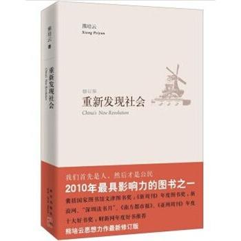 重新发现社会(修订版  文津图书奖作品 年度十大好书)