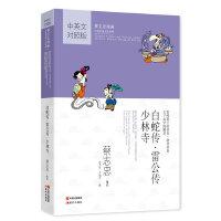 白蛇传 雷公转 少林寺(看国学,学英语,就是这本漫画书!中国传统哲学与文学史无前例的漫画再创作,陶冶几代中国人的国学基