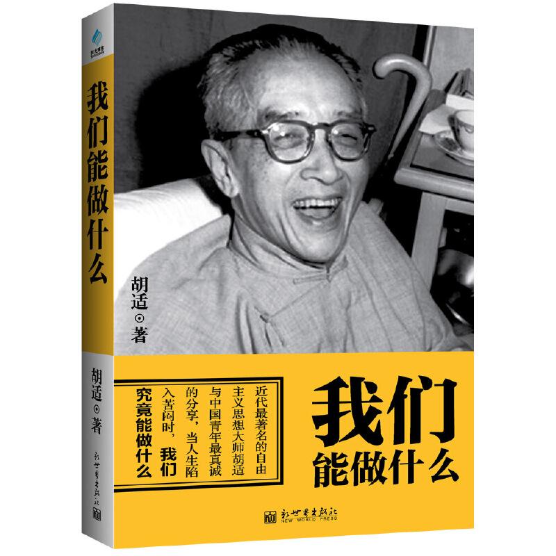 我们能做什么 (人生中不可不读的书!错过了胡适,中国错过了100年!胡适与中国青年*真诚的分享:当人生陷入苦闷时,我们能做什么?)