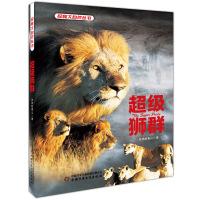 探秘大自然丛书・超级狮群