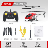 ?遥控飞机直升机充电儿童智能玩具耐摔航模无人机男孩合金直升飞机