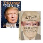 唐纳德特朗普的书籍全套2册 特朗普自传(从商人到参选总统)+永不放弃:特朗普自述 商业人物传记书籍名人传企业