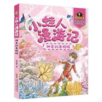 神奇的鱼妈妈 正版 杨红樱  9787570701957