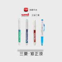 【宫橙办公】日本三菱CLP300修正笔钢头 CLP-300/CLP-80/CLB-200EW/CLN-250/CLR-