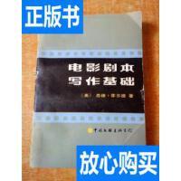 [二手旧书9成新]电影剧本写作基础 /(美)悉德・菲尔德 著 中国?