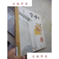 中��原���L本精品系列:穿�πg(精�b)(正版)浙江少年�和�出版社(放心下�伪WC�|量有�l票)