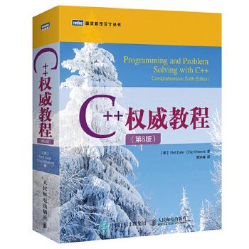 C++权威教程(第6版) 全面全新的C++教程